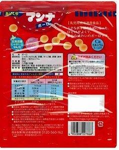 限定価格!森永製菓 マンナボーロ 34g×5袋 【栄養機能食品(カルシウム・鉄)】HM7I