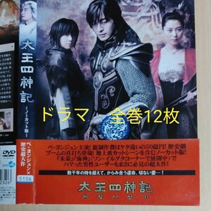 ●大王四神記 全巻DVD12枚     ●韓国ドラマの傑作です