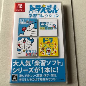 Nintendo Switch ニンテンドースイッチ ドラえもん学習コレクション