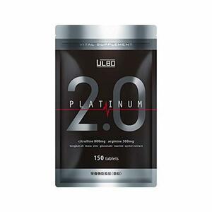 ULBO(アルボ)PLATINUM2.0 シトルリン アルギニン 亜鉛 サプリ 栄養機能食品150粒