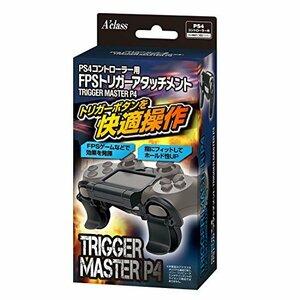 PS4コントローラー用FPSトリガーアタッチメント 【 TRIGGER MASTER P4 】
