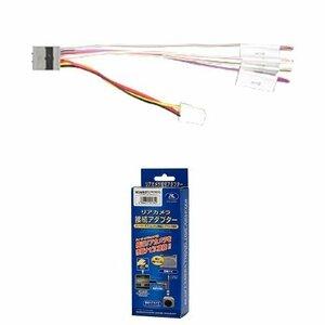 【おすすめセット】ケンウッド(KENWOOD) 彩速ナビ ETC/ステアリングリモコン対応ケーブル + リアカメラ接続アダプター