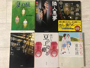 3冊300円
