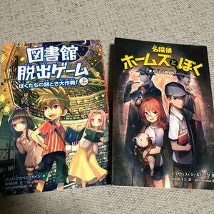 図書館脱出ゲーム(上)+ 名探偵ホームズとぼく 2冊セット