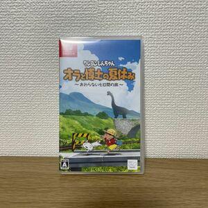 【Switch】クレヨンしんちゃん『オラと博士の夏休み』 おわらない七日間の旅 通常版