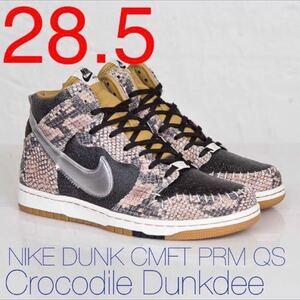 28.5 NIKE DUNK CMFT PRM QS 716714-001 2014年製 Crocodile Dunkdee 新品未使用 ナイキ ダンク * supreme オフホワイト travis JORDAN