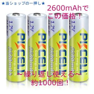 送無)単3充電池 ★最安価格に挑戦!・当ショップの一押し★:大容量:2600mAh ニッケル水素充電池(4本パック) / 4 本 入り / PKCELL 製