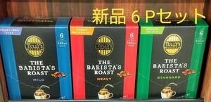 タリーズ ◆バリスタズ ロースト ドリップコーヒー☆、6パックセット◆