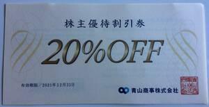 青山商事 株主優待券 20%割引券 2枚まで可