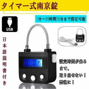 南京錠 タイマー式南京錠 USB充電 防犯グッズ タイムロック ダイエット 禁煙 欲望 セルフコントロール