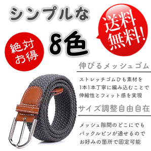 【01】ベルト メンズ レディース メッシュ ビジネス 伸縮