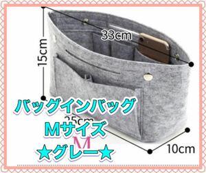 バッグインバッグ 大容量 インナーバッグ フェルト 収納ボックス 軽量バッグ ポーチ 小物入れ グレー 男女兼用 ポーチ