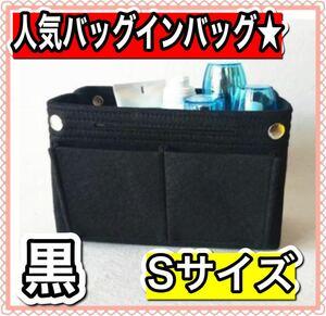 バッグインバッグ 大容量 収納バック インナーバッグ バックインバック ミニ 黒 インナーバッグ ポーチ ハンドバッグ 男女兼用