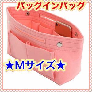 バッグインバッグ インナーバッグ フェルト 軽量 大容量 バックインバック ピンク