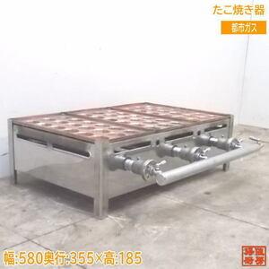 中古厨房 都市ガス たこ焼き器 580×355×185 3連銅板 業務用 /21G0606Z