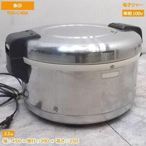 中古厨房 象印 電子ジャー THS-C40A 保温ジャー 2.2升 450×390×250 /19M0409S