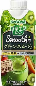 330ml×12本 カゴメ 野菜生活100 Smoothie グリーンスムージー ゴールド&グリーンキウイMix 330