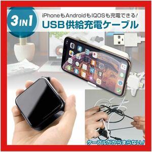 【人気】ライトニングケーブル 充電ケーブル USBケーブル 3in1 ミラー付き