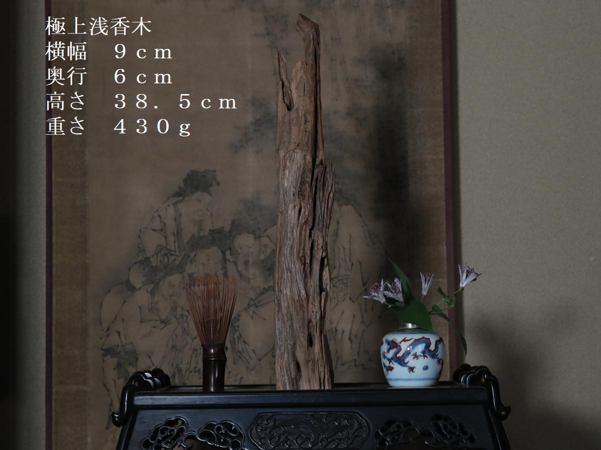 極上浅香木(430g)(鹹味・酸味から爽やかなココナッツ系の甘味に変化)(伽羅・沈香・香木・お香)健康増進・疫病退散沈香!