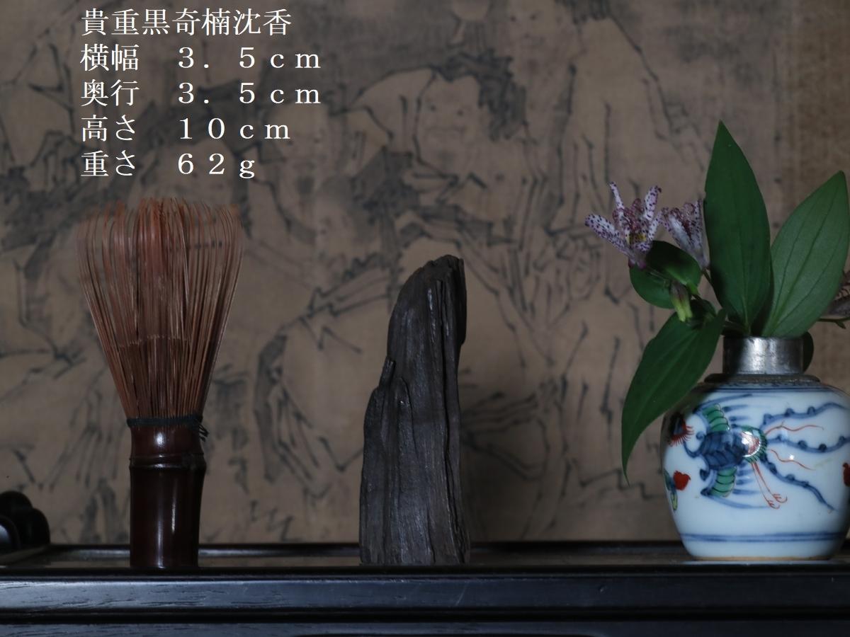貴重黒奇楠沈香(62g)(立ち上がりの苦味から透明感のある濃厚で魅力的な甘みに変化!)(伽羅・沈香・香木・お香)疫病退散沈香!