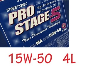 Pro stage S 15W-50 4L / Waco's popular WAKO'S height performance Street specifications engine oil 100% compound oil PRO-S new goods container