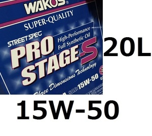 Pro stage S 15W-50 20L / Waco's popular WAKO'S height performance Street specifications engine oil 100% compound oil PRO-S new goods container