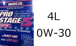 Pro stage S 0W-30 4L / Waco's popular WAKO'S height performance Street specifications engine oil 100% compound oil PRO-S new goods container