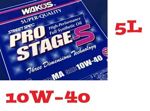 Pro stage S 10W-40 5L / Waco's popular WAKO'S height performance Street specifications engine oil 100% compound oil PRO-S new goods container
