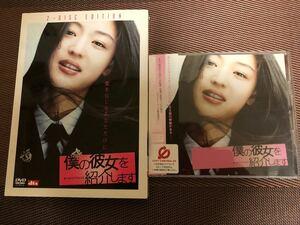 韓国映画 僕の彼女を紹介します(2枚組)+OST チャン・ヒョク
