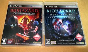 PS3 バイオハザードソフト 2本セット