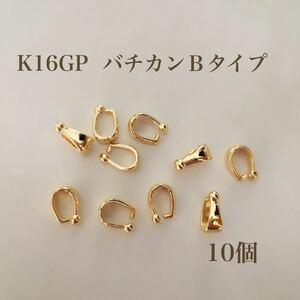 バチカンBタイプ【K16GP】 10個 ネックレス作りに♪