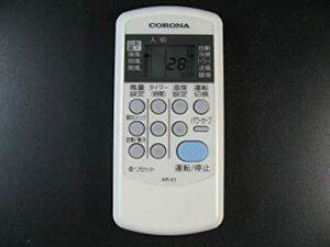 限定価格! コロナ エアコンリモコン AR-01OH56