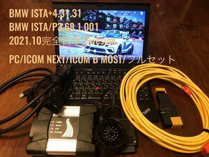2021.10BMW ICOM NEXT完全日本語version ISTA+4.31.31 PCフルセット BMW/MINI/ロールスロイス コーディング プログラミング