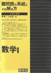 【1円開始・送料込・匿名】【1978】難問題の系統とその解き方 数学I 大塩達一郎 教育社 難問題の系統とその解き方シリーズ 1