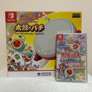 【ゲームソフトセット】太鼓の達人 太鼓とバチ タタコンコントローラー ドコどんRPGパック!