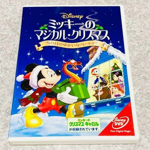 ミッキーのマジカル・クリスマス/雪の日のゆかいなパーティー DVD ディズニー Disney セル版