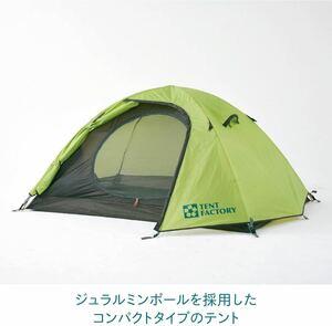 新品未使用 高機能簡単設営テントファクトリーツーリングドーム軽量 コンパクト 1人〜2人用広め 2人用 ツーリングテント