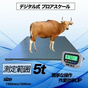 【即納】【バックライト付 5t デジタルフロアスケール】 5T 1500㎜ 台秤 低床式計量器 風袋引き・合計重量・個数表示・重量警告機能