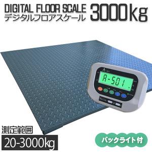 期間限定【即納】3t デジタル式 フロアスケール 3T 1000㎜ 台秤 低床式計量器 風袋引き・合計重量・個数表示・重量警告機能