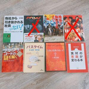 小説まとめ売り ロッカーズ MW-ムウ- ダヴィンチコード 食材
