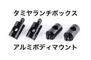 新品 タミヤ ランチボックス用 アルミボディマウント ブラック