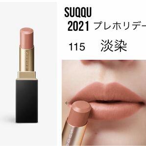 SUQQU バイブラント リッチ リップスティック 115 淡染 新品未使用