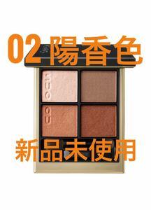 SUQQU シグニチャーカラーアイズ 02陽香色 アイシャドウ 新品未使用