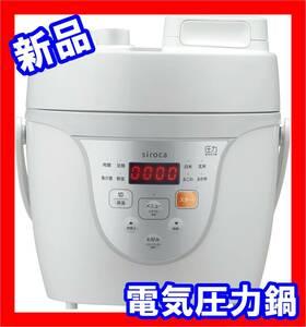 【 送料無料 】 siroca 電気圧力鍋 SPC-211 グレー 水炊き 圧力 無水 蒸し 炊飯 スロー調理 温め直し コンパクト