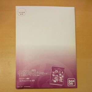 呪術廻戦 ディフォルメシールウエハース vol.1 キャンペーン限定 コレクションファイル