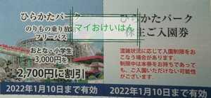 ひらかたパーク 入園券+のりものフリーパス割引券◆1名様◆複数可/匿名発送可/速達可