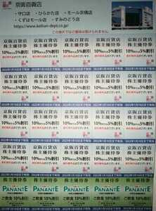 京阪百貨店株主優待券20枚(10%または5%割引)+PANANTE 10%割引券◆2022.-1.10まで有効◆複数可◆匿名取引可