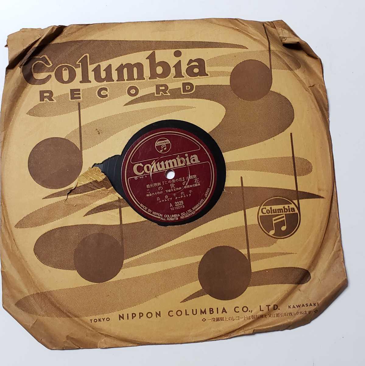昭和レトロ 蓄音機 spレコード コロムビア Columaia 島倉千代子 「この世の花」「ああ若き日よ、どこへゆく」松竹映画「この世の花」