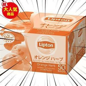 リプトン オレンジハーブ アルミティーバッグ 2.1gx50袋 デカフェ・ノンカフェイン