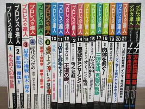 a1-4 「プロレスの達人」ダブりあり 不揃い 20冊セット 1995年~2001年 vol.1~23 ジャイアント馬場 ノア 全日本プロレス 三沢光晴